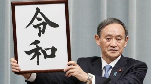 ژاپن نام دوره جدید امپراتوری را اعلام نمود