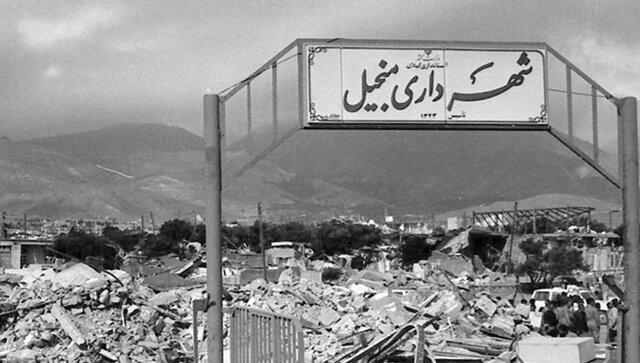 فرضیه محققان زلزله شناس درباره زلزله 7.3 سال 1369 منجیل