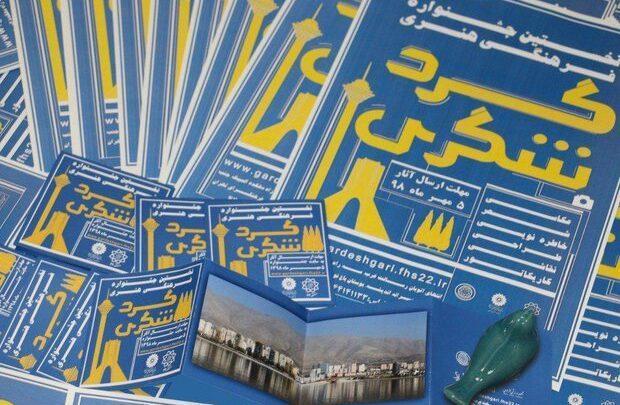 شروع به کار نخستین جشنواره فرهنگی هنری گردشگری شهری