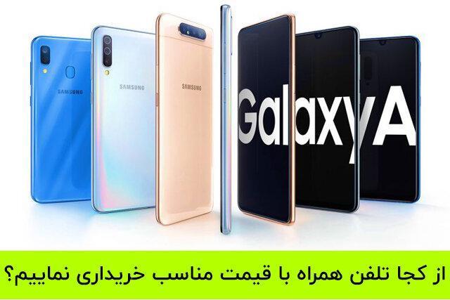 از کجا تلفن همراه با قیمت مناسب بخریم؟
