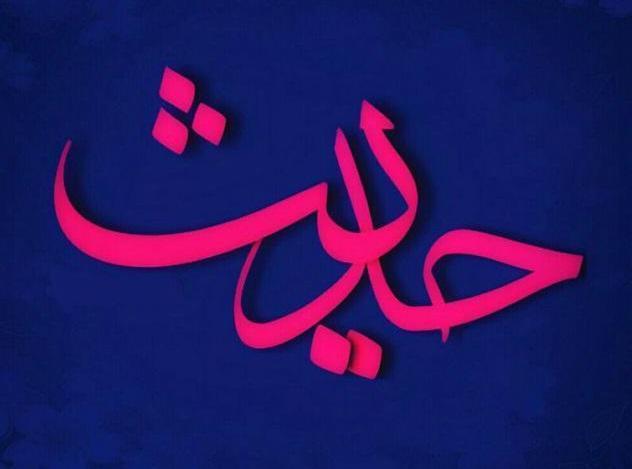 حدیثی از امام کاظم(ع) در مورد مال حرام