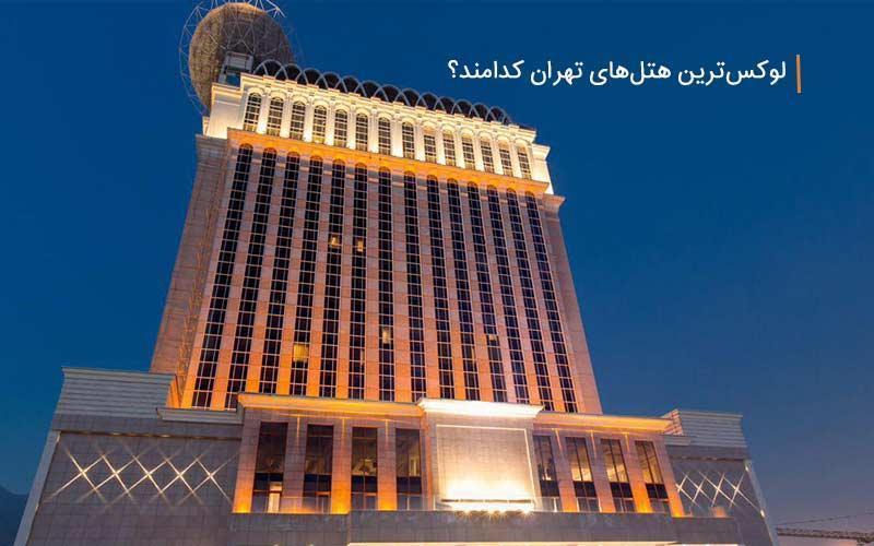 معرفی بهترین هتل های لوکس و 5 ستاره تهران