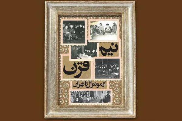 نشست نیم قرن از مونترال تا تهران برگزار می گردد