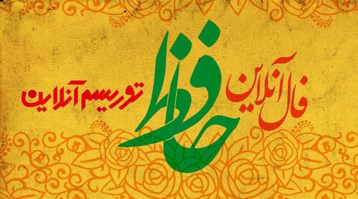 فال آنلاین دیوان حافظ دوشنبه 11 آذر ماه 98