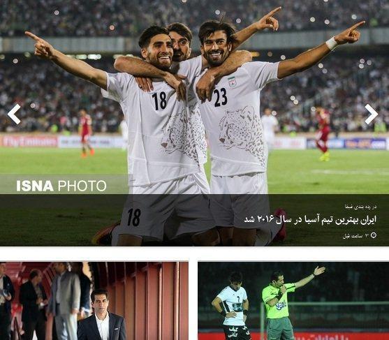 بسته خبری ورزشی خبرنگاران- دوم دی