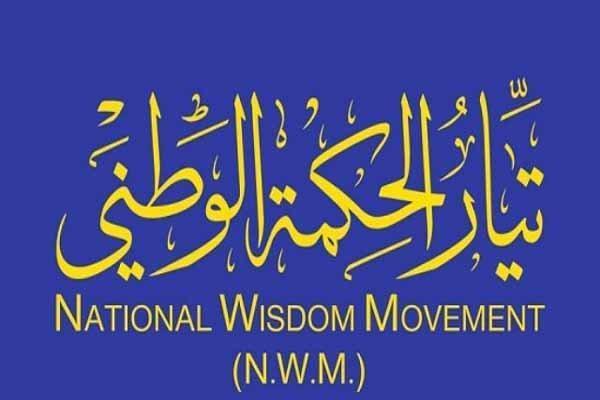 واکنش جریان حکمت ملی به مشارکت در کابینه جدید عراق