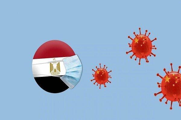جدیدترین آمار از شمار مبتلایان به کرونا در مصر