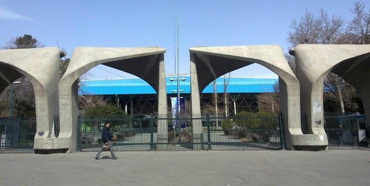 نحوه حضور کارمندان دانشگاه تهران در اردیبهشت 99 اعلام شد، تاکید بر ادامه دورکاری