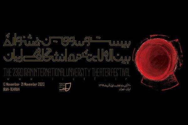 فراخوان جشنواره تئاتر دانشگاهی ایران تمدید شد