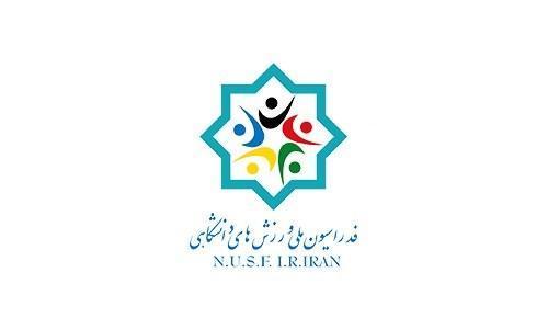 محروم سازی بعضی از استان ها در انتخاب رئیس فدراسیون ملی ورزش های دانشگاهی