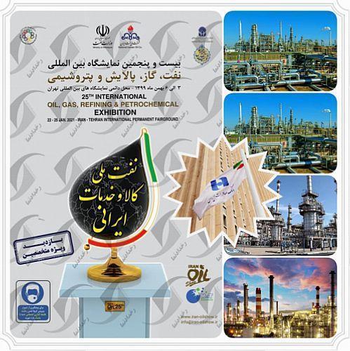 حمایت بانک صادرات ایران از نمایشگاه بین المللی نفت، گاز، پالایش و پتروشیمی