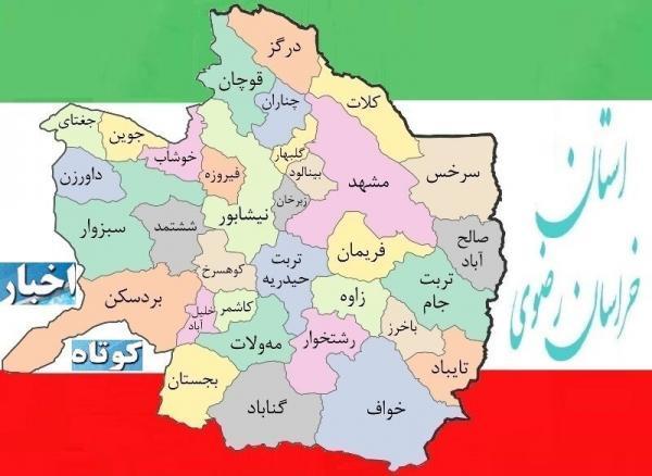 خبرنگاران بسته خبرهای کوتاه خراسان رضوی
