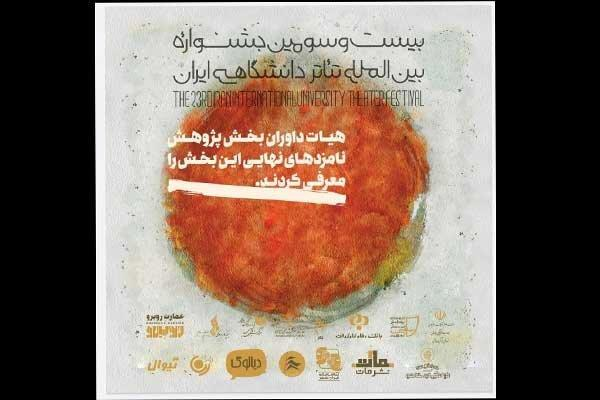 معرفی نامزد های بخش پژوهش جشنواره تئاتر دانشگاهی