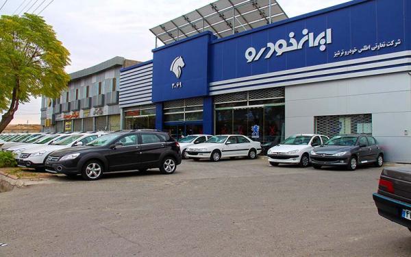 فروش فوق العاده سه محصول ایران خودرو